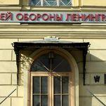 Museodel bloqueo(sitio)de Leningrado