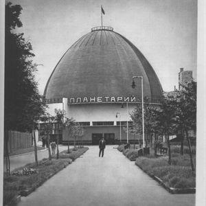 Le Planétarium de Moscou