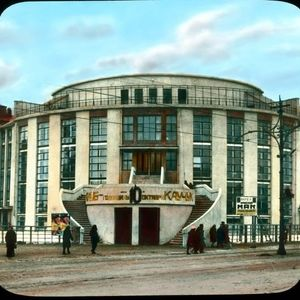 Le Club de l'usine Kaoutchouk à Moscou