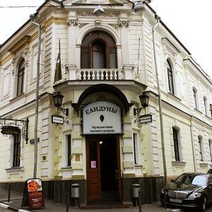 Los baños de Moscú
