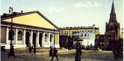 Манеж, Кутафья башня и Кремль