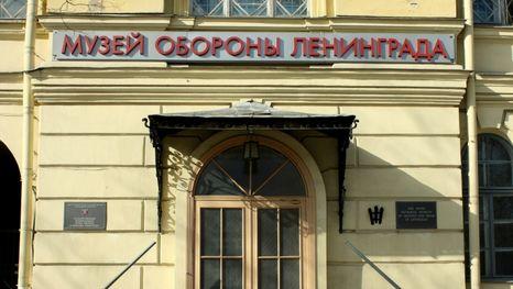 Musée du siège de Leningrad